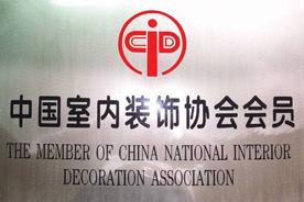 中国室内装饰协会会员单位