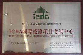国际室内设计师协会考试中心