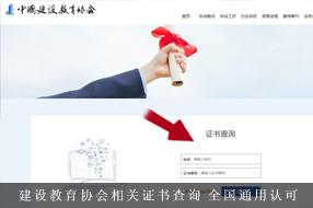 中国建设教育协会正式查询