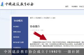 中国建设教育协会成立简介