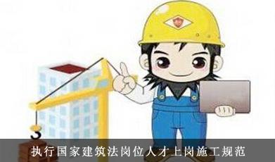 建筑装饰工程企业必备证书6