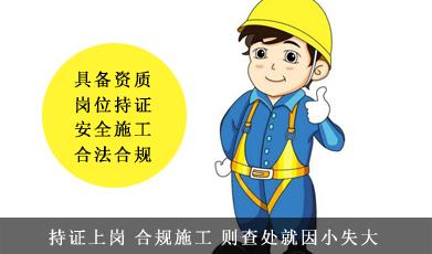 建筑装饰工程企业必备证书4